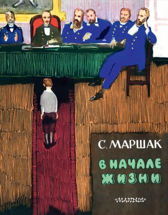 С. Маршак - В начале жизни обложка книги