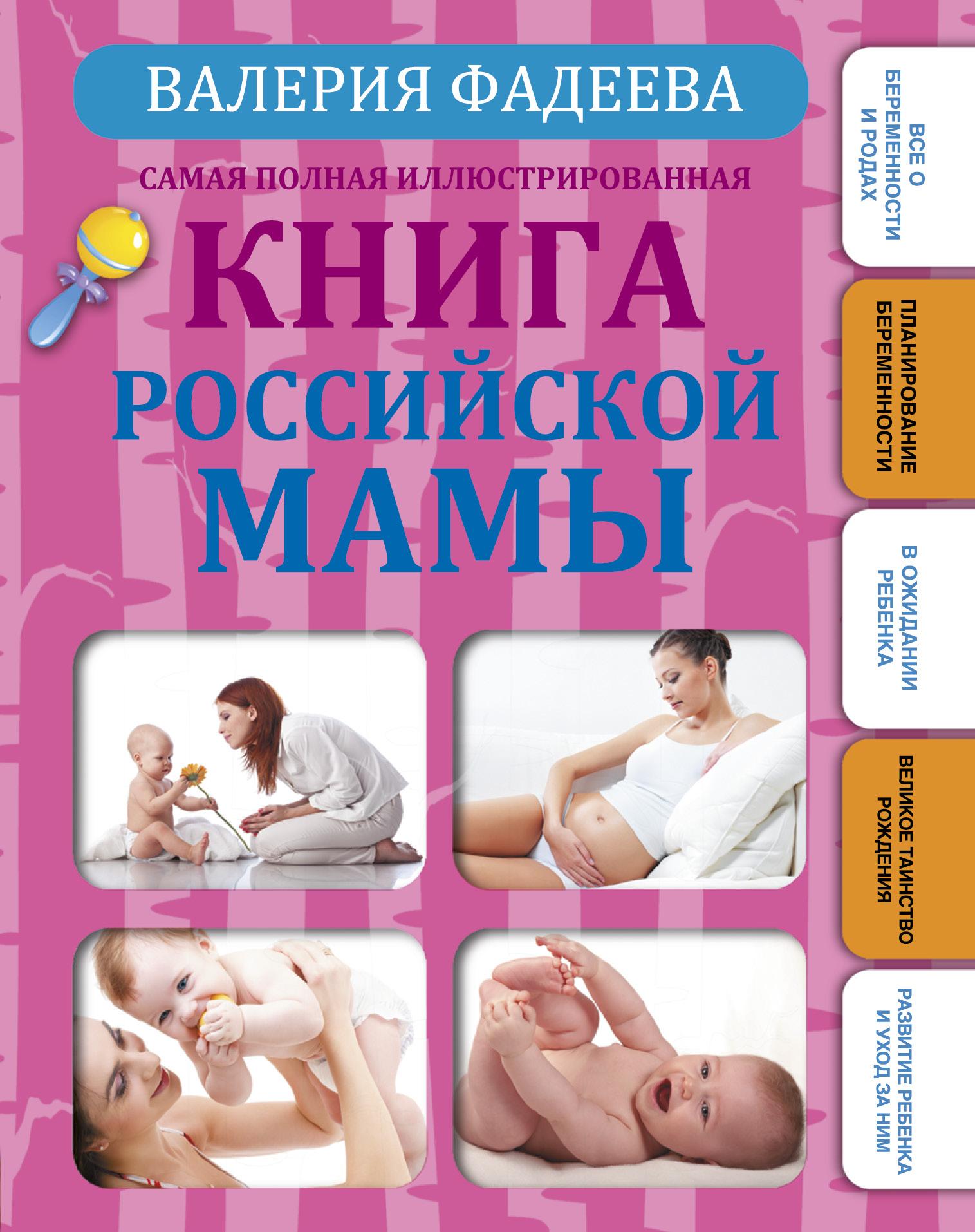 Фадеева В.В. Самая полная иллюстрированная книга российской мамы 200 здоровых навыков которые помогут вам правильно питаться и хорошо себя чувствовать
