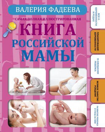 Самая полная иллюстрированная книга российской мамы Валерия Фадеева