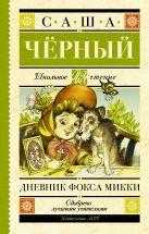 Чёрный С. - Дневник Фокса Микки' обложка книги