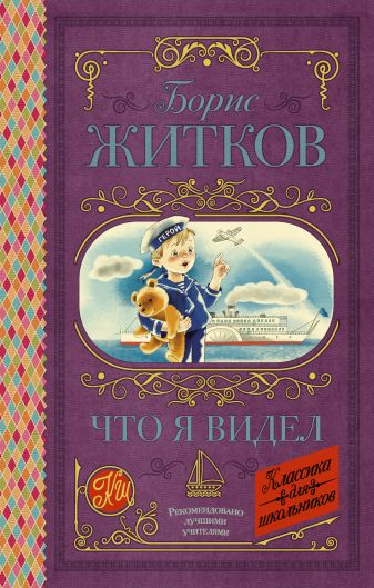Житков Б.С. - Что я видел обложка книги