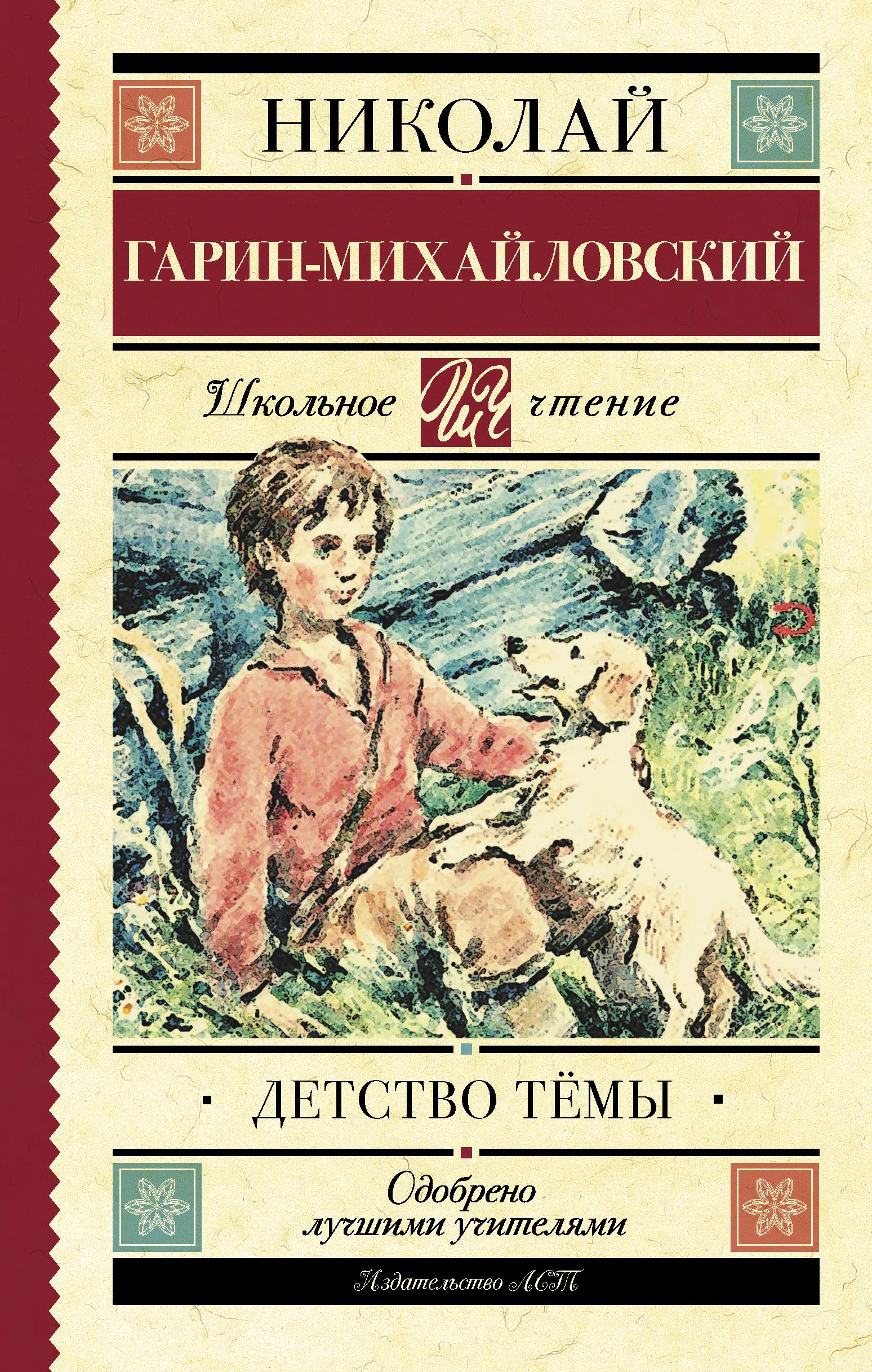 Гарин-Михайловский Н.Г. Детство Тёмы николай гарин михайловский права отца