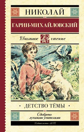 Гарин-Михайловский Н.Г. - Детство Тёмы обложка книги