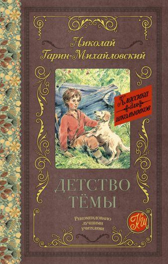 Н. Г. Гарин-Михайловский - Детство Тёмы обложка книги