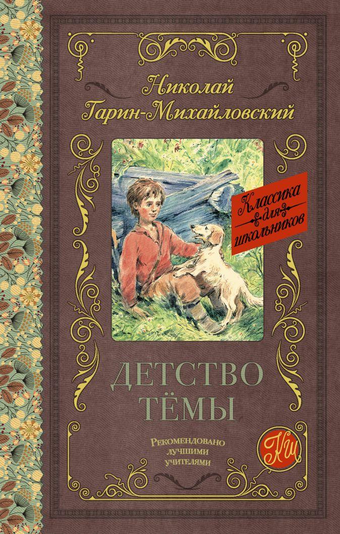 Детство Тёмы Н. Г. Гарин-Михайловский