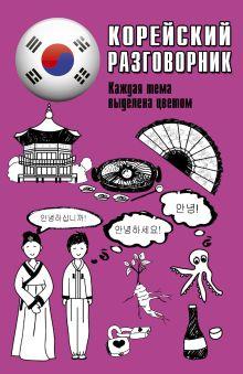 Корейский разговорник