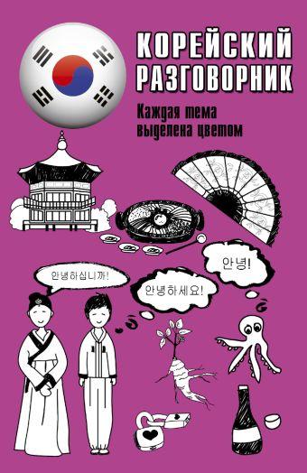 Корейский разговорник Чун Ин Сун, Погадаева А.В.