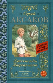 Детские годы Багрова-внука