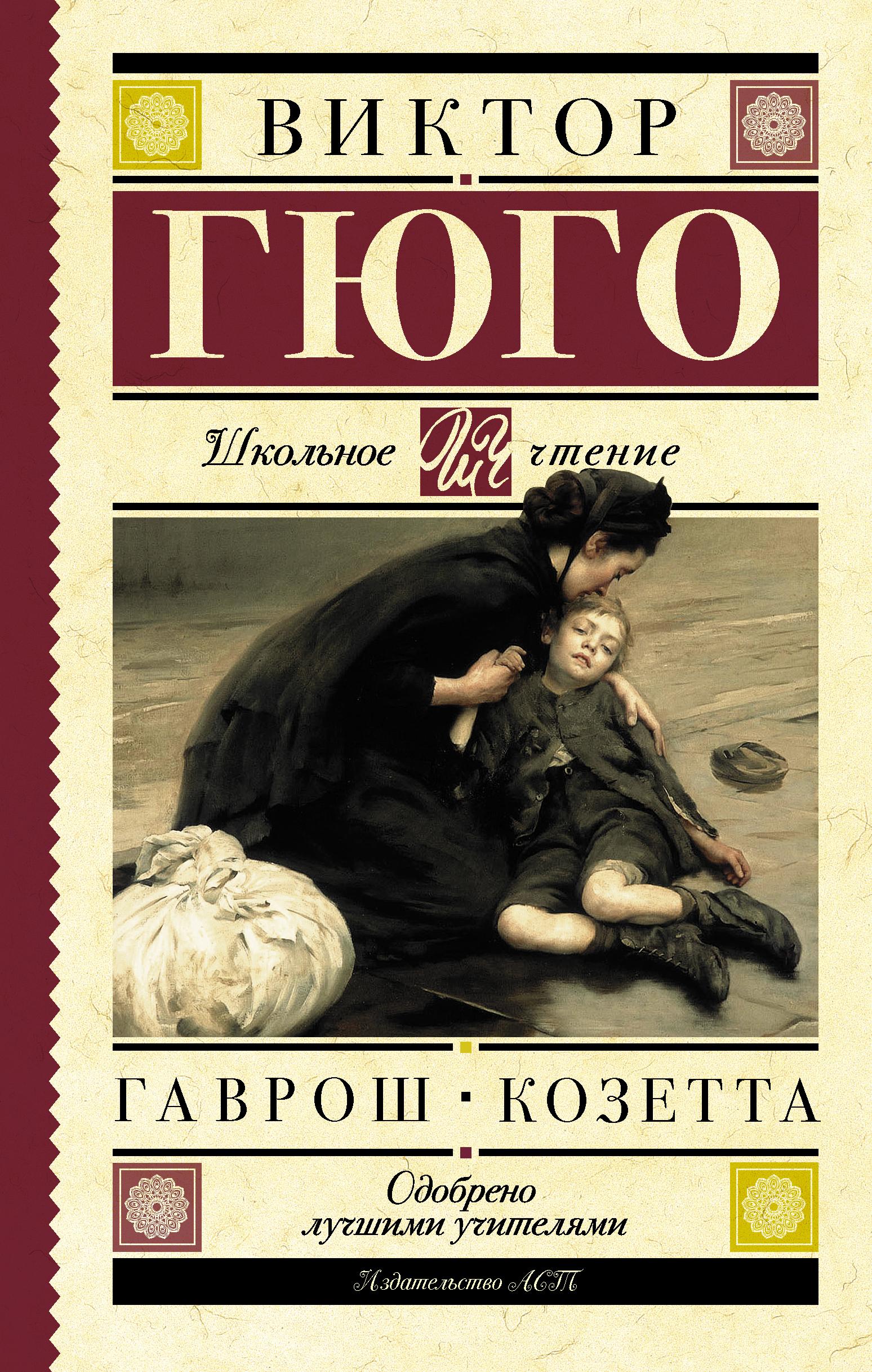 Гаврош. Козетта от book24.ru