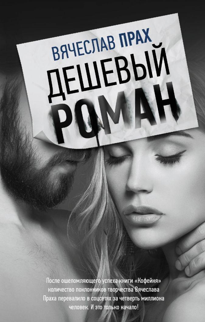 Вячеслав Прах - Дешевый роман обложка книги