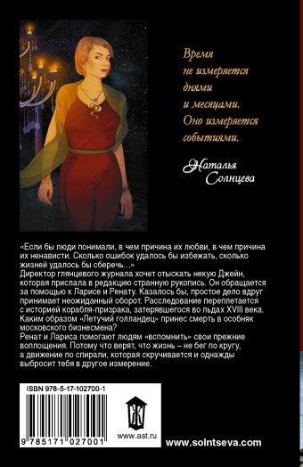 Убийство в пятом варианте Наталья Солнцева