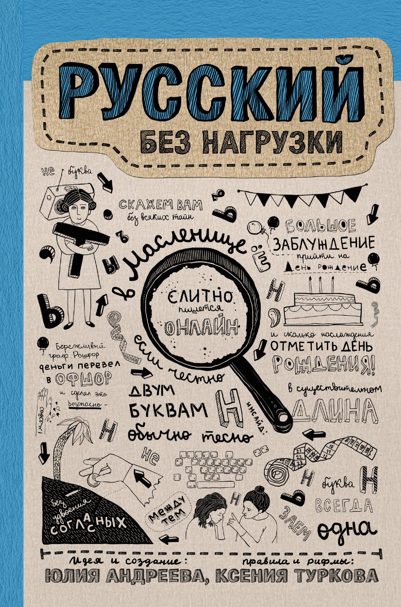 Андреева Ю.И., Туркова К.Д. Русский без нагрузки юлия андреева феникс