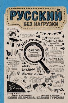 Андреева Ю.И., Туркова К.Д. - Русский без нагрузки обложка книги
