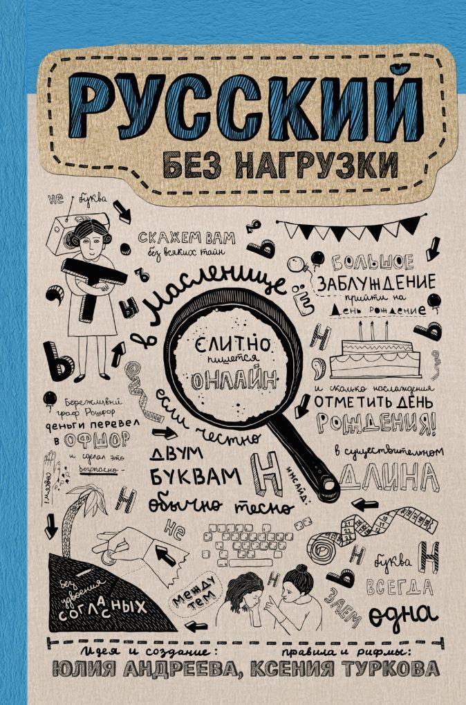 Юлия Андреева, Ксения Туркова - Русский без нагрузки обложка книги