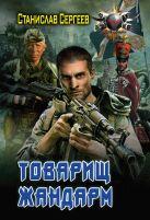 Станислав Сергеев - Товарищ жандарм' обложка книги