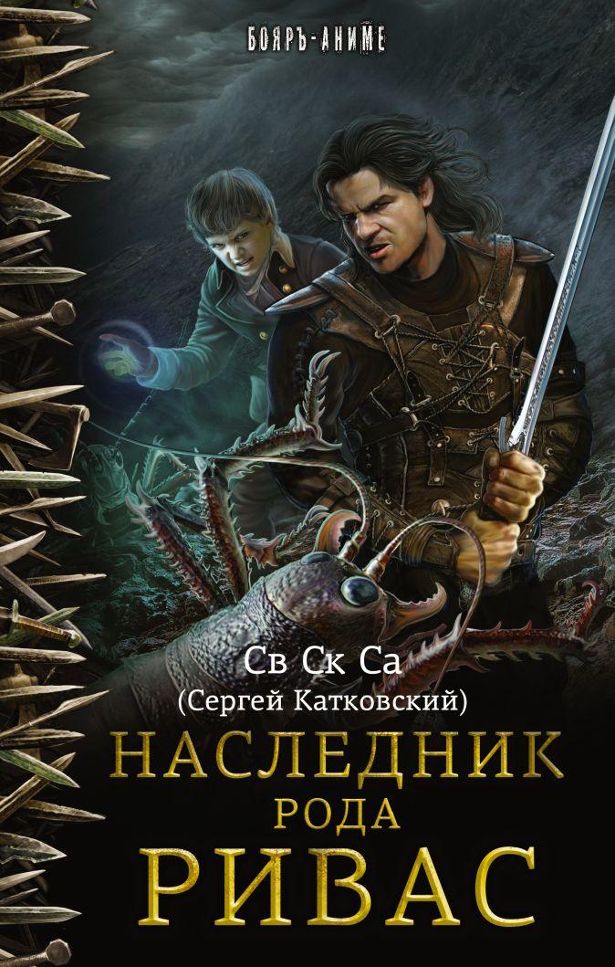 Ск Св - Наследник рода Ривас обложка книги