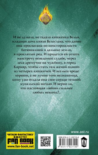 Невеста без места Наталья Сапункова