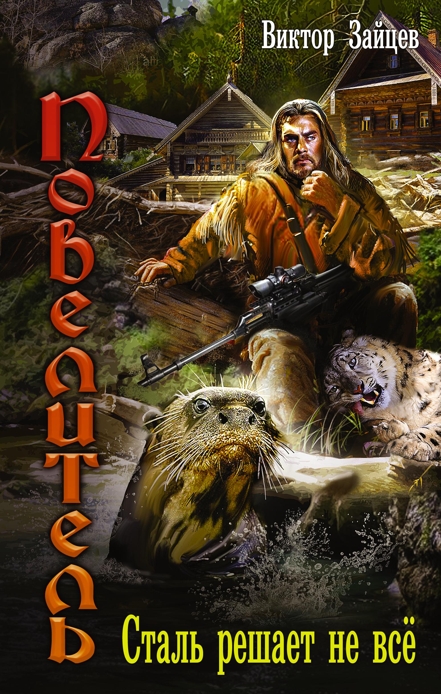 Виктор Зайцев Сталь решает не все волков в современное огнестрельное оружие мира