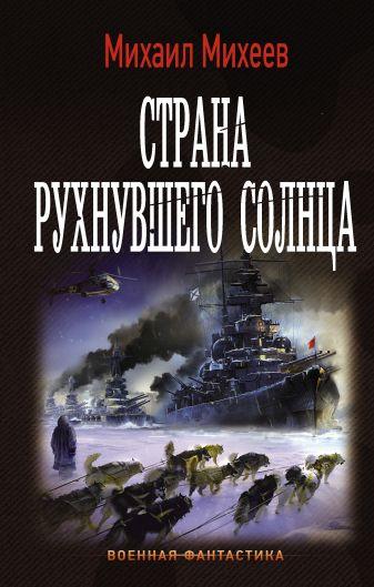 Михаил Михеев - Страна рухнувшего солнца обложка книги