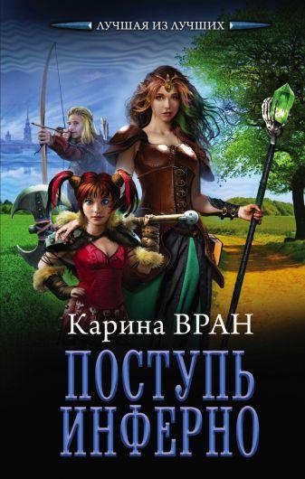 Карина Вран - Поступь инферно обложка книги