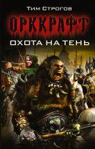 Александр Арсентьев - Охота на тень' обложка книги