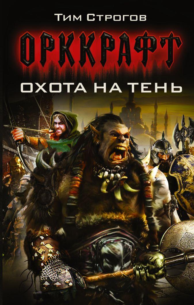 Александр Арсентьев - Охота на тень обложка книги