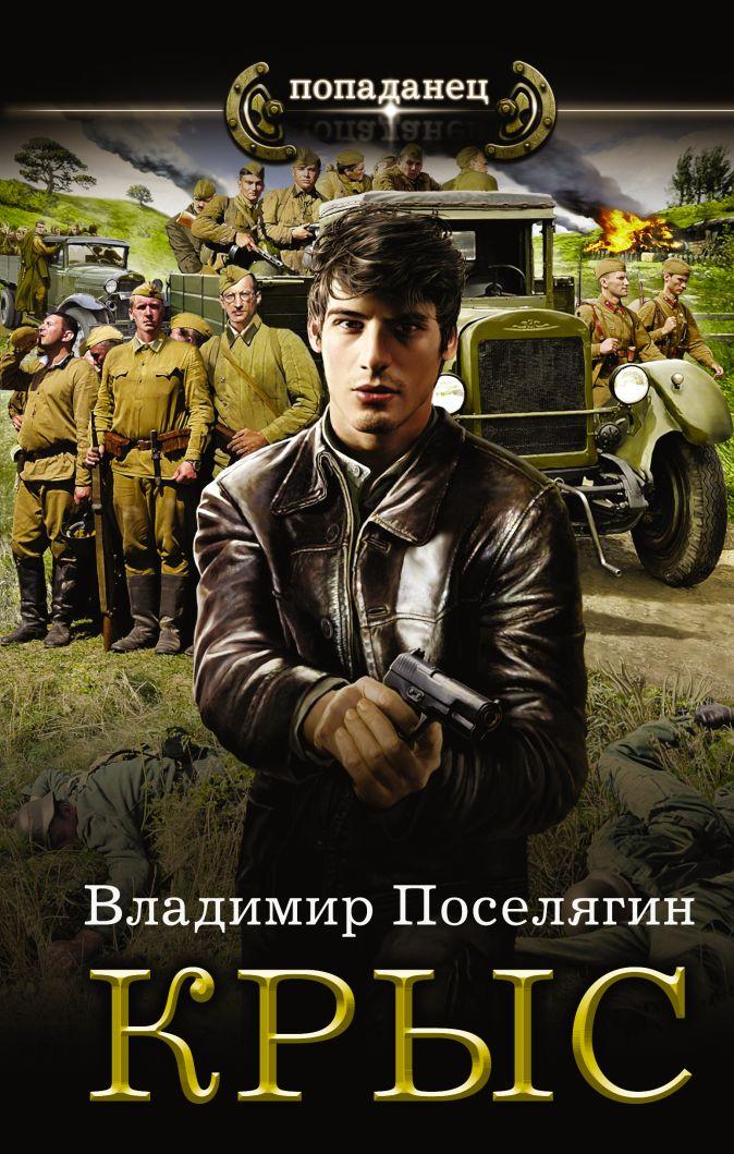 Владимир Поселягин - Крыс обложка книги
