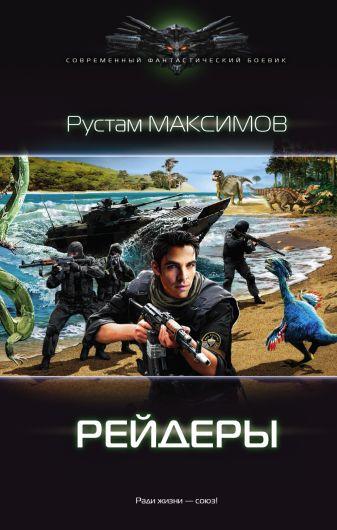 Рустам Максимов - Рейдеры обложка книги