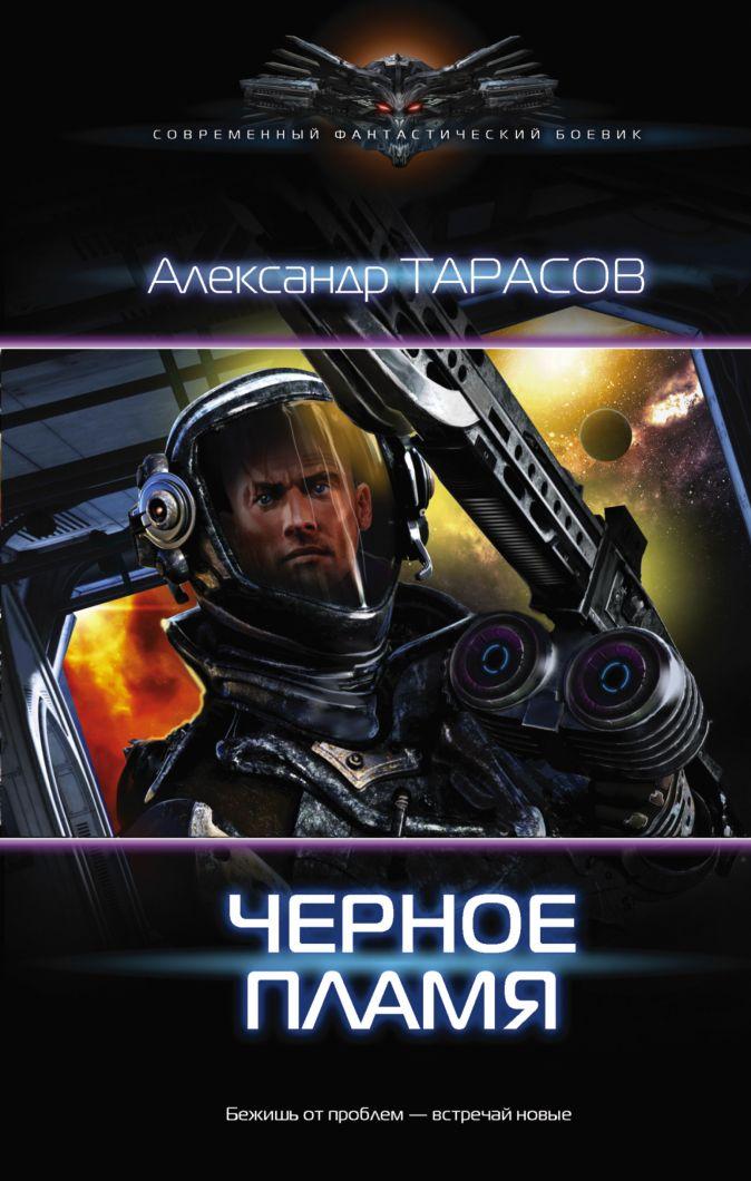 Александр Тарасов - Черное пламя обложка книги
