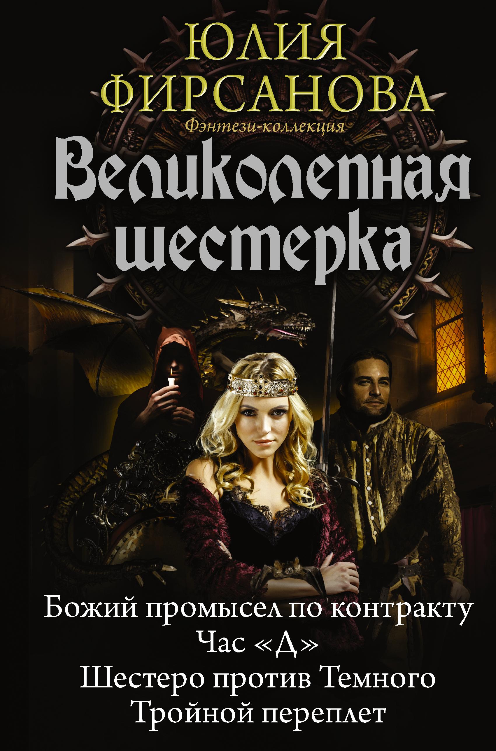 Фирсанова Юлия Великолепная шестерка совет какой телефон 2013
