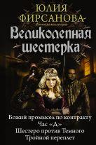 Юлия Фирсанова - Великолепная шестерка' обложка книги