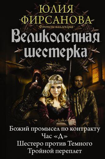 Юлия Фирсанова - Великолепная шестерка обложка книги