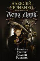 Алексей Черненко - Лорд Дарк' обложка книги