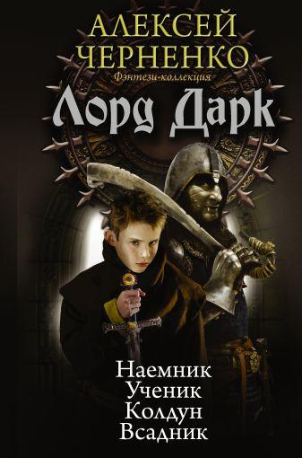 Алексей Черненко - Лорд Дарк обложка книги
