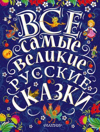 Ушинский К.Д., Толстой Л.Н., Толстой А.Н., Науменко Г.М. и др. - Все самые великие русские сказки обложка книги