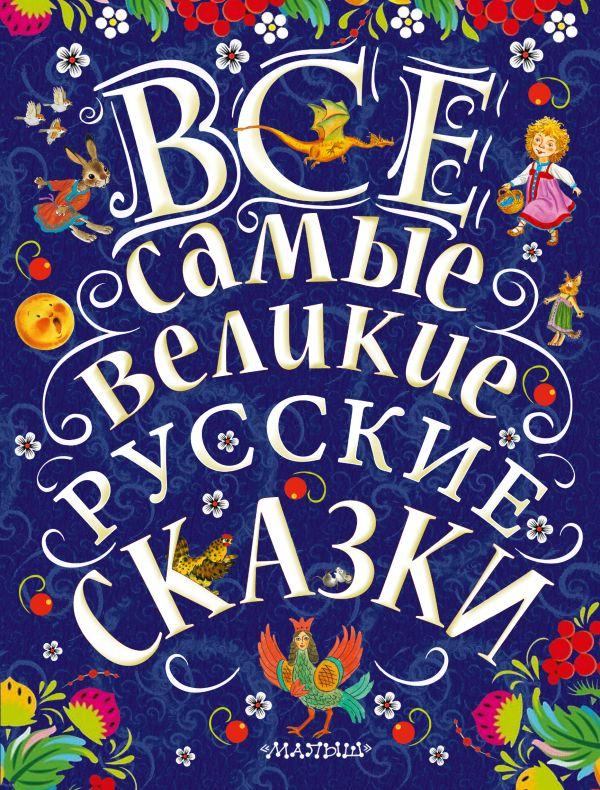 Все самые великие русские сказки Толстой Л.Н., Толстой А.Н., Ушинский К.Д.