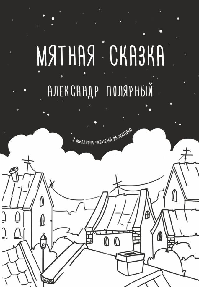 Мятная сказка Александр Полярный