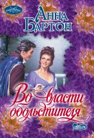 Анна Бартон - Во власти обольстителя' обложка книги