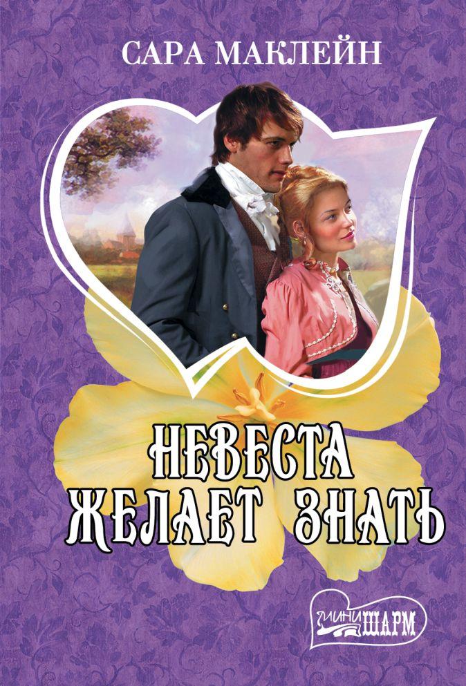 Маклейн С. - Невеста желает знать обложка книги