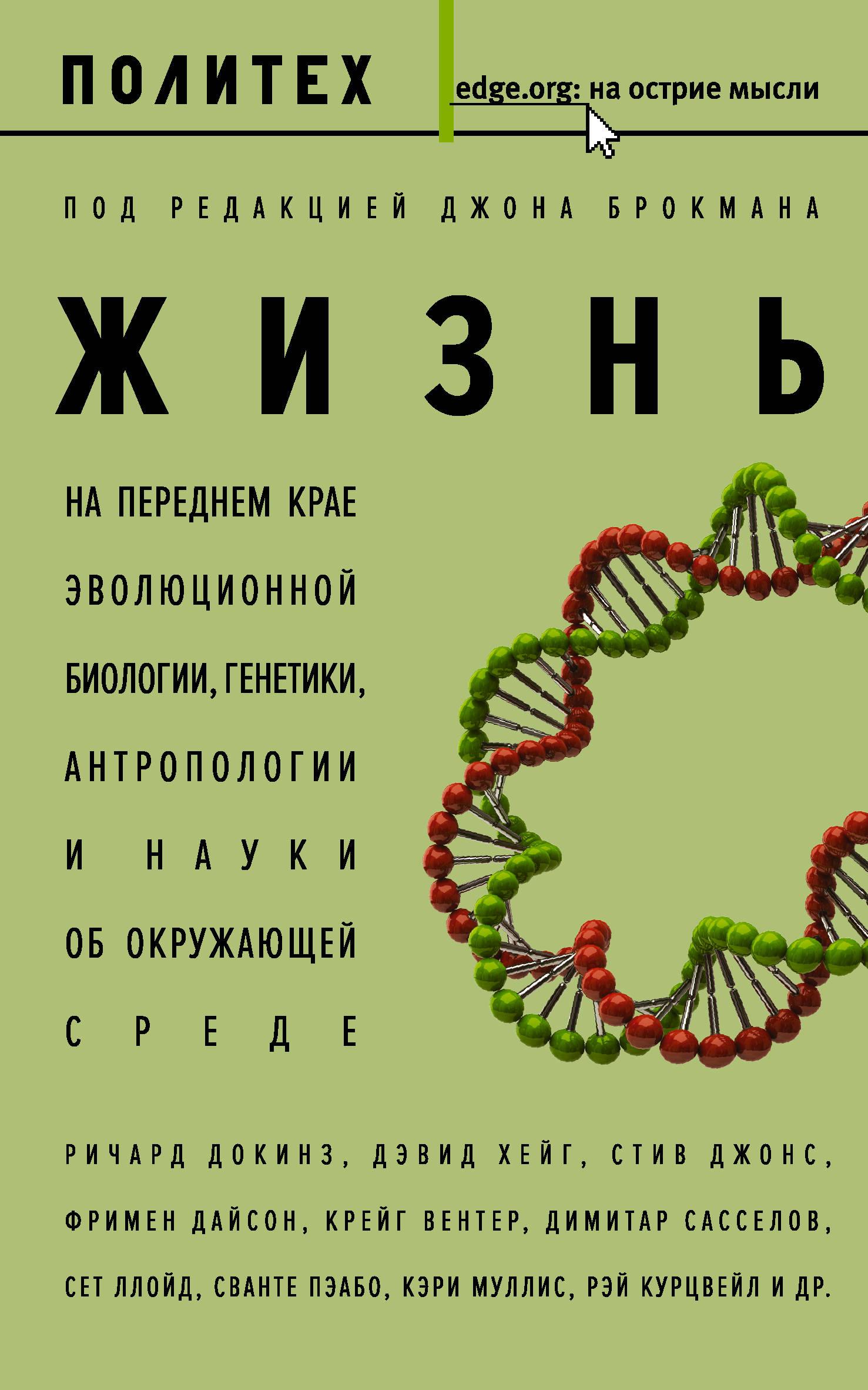 Джон Брокман Жизнь и т фролов жизнь и познание о диалектике в современной биологии