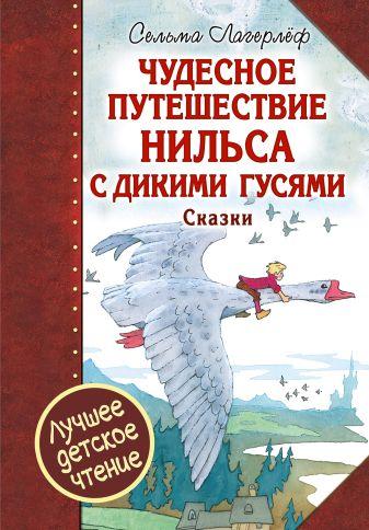 Сельма Лагерлёф - Чудесное путешествие Нильса с дикими гусями. Сказки обложка книги