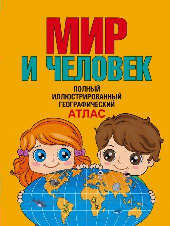 Мир и человек. Полный иллюстрированный географический атлас Бурова Е.Ю.