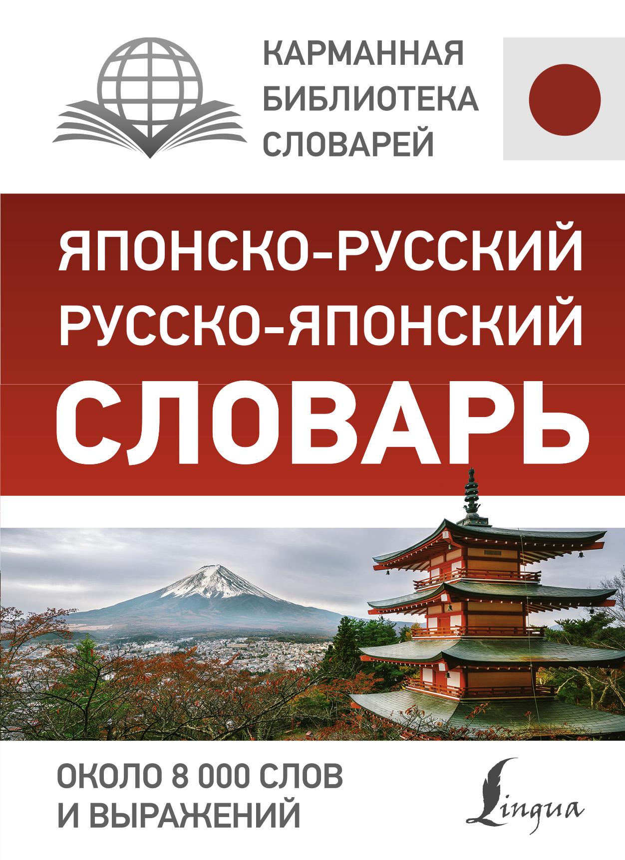 Надежкина Н. В. Японско-русский русско-японский словарь куплю японский ямобур в хабаровске