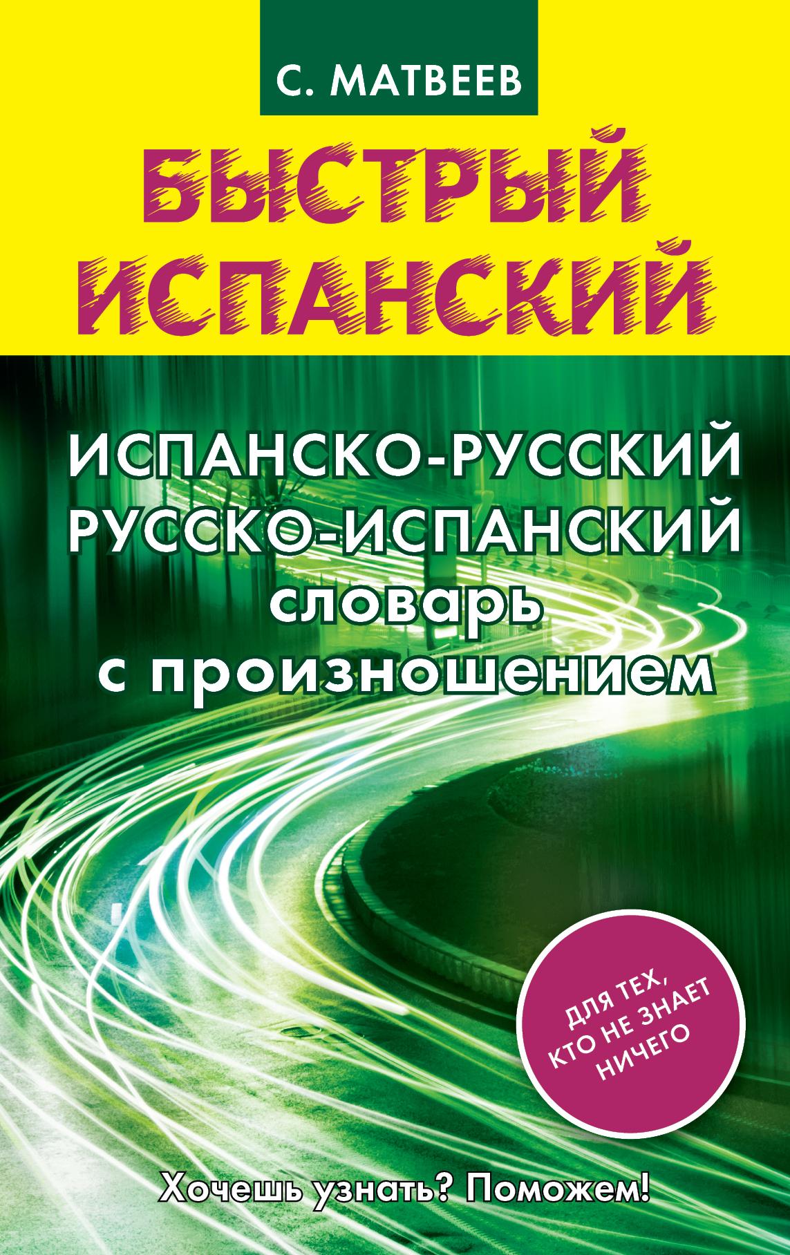 Испанско-русский русско-испанский словарь с произношением от book24.ru