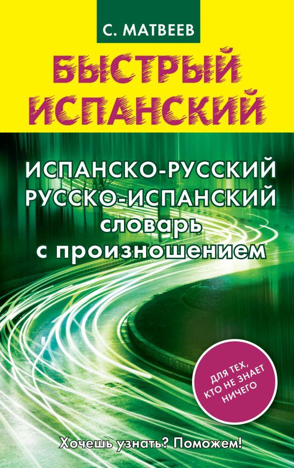 Испанско-русский русско-испанский словарь с произношением Матвеев С.А.