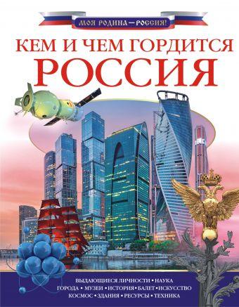 Кем и чем гордится Россия? Озорнина А.Г.