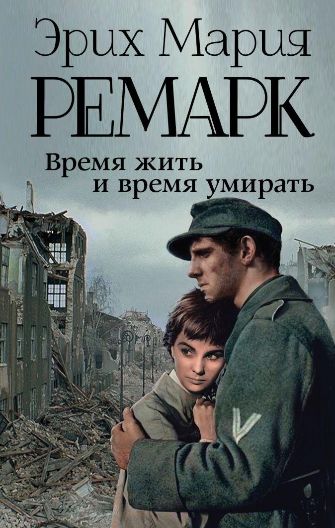 Эрих Мария Ремарк - Время жить и время умирать обложка книги