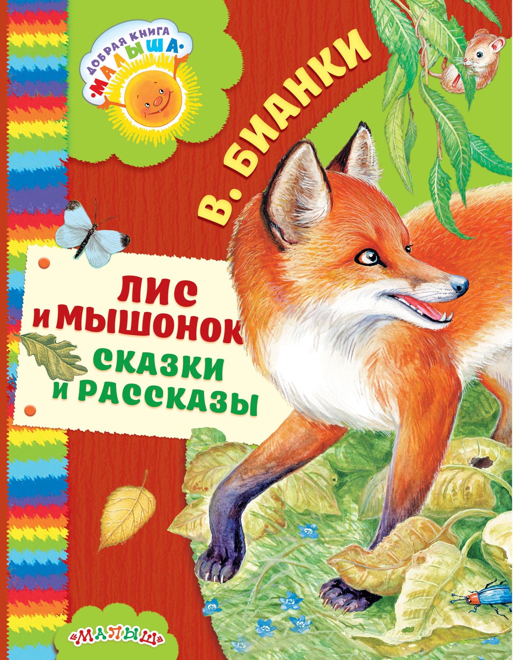 Бианки В.В. Лис и мышонок. Сказки и рассказы художественные книги детиздат рассказы и сказки хитрый лис и умная уточка в бианки