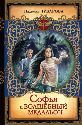 Надежда Чубарова - Софья и волшебный медальон обложка книги