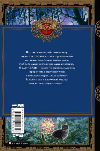 Софья и волшебный медальон Надежда Чубарова